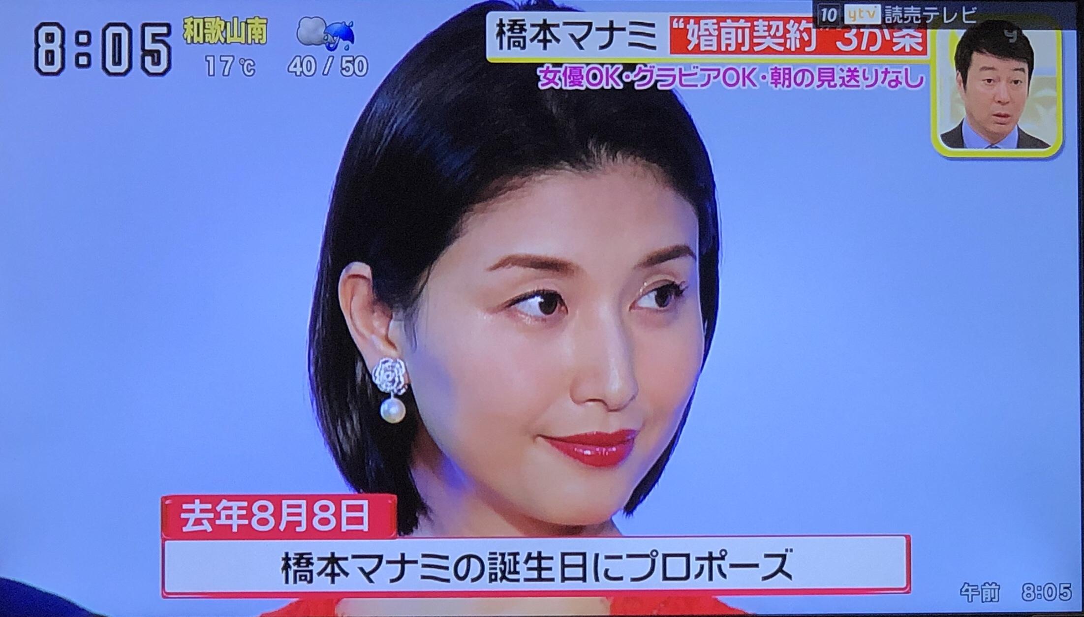 マナミ 橋本